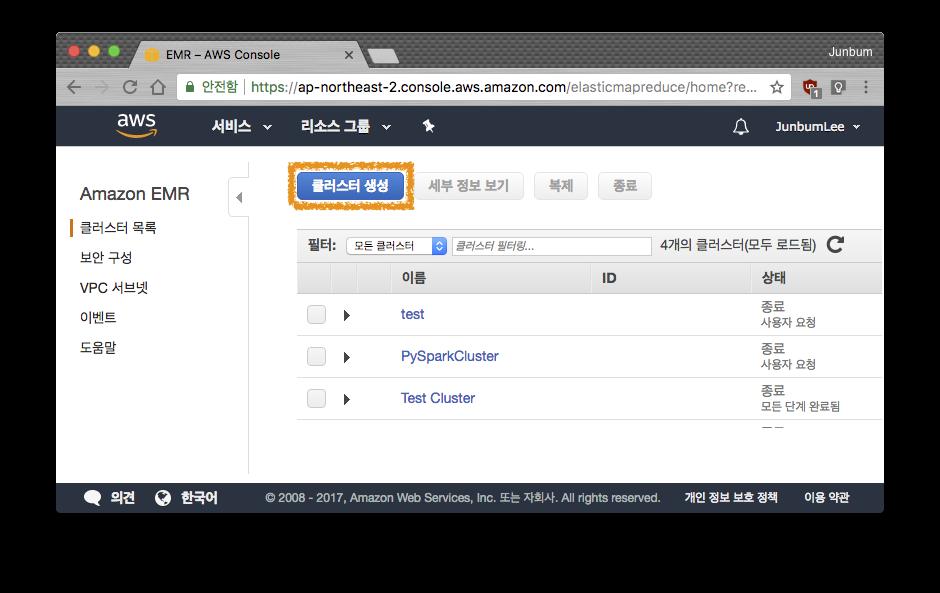 EMR 대시보드 첫화면에서 클러스터 생성 클릭