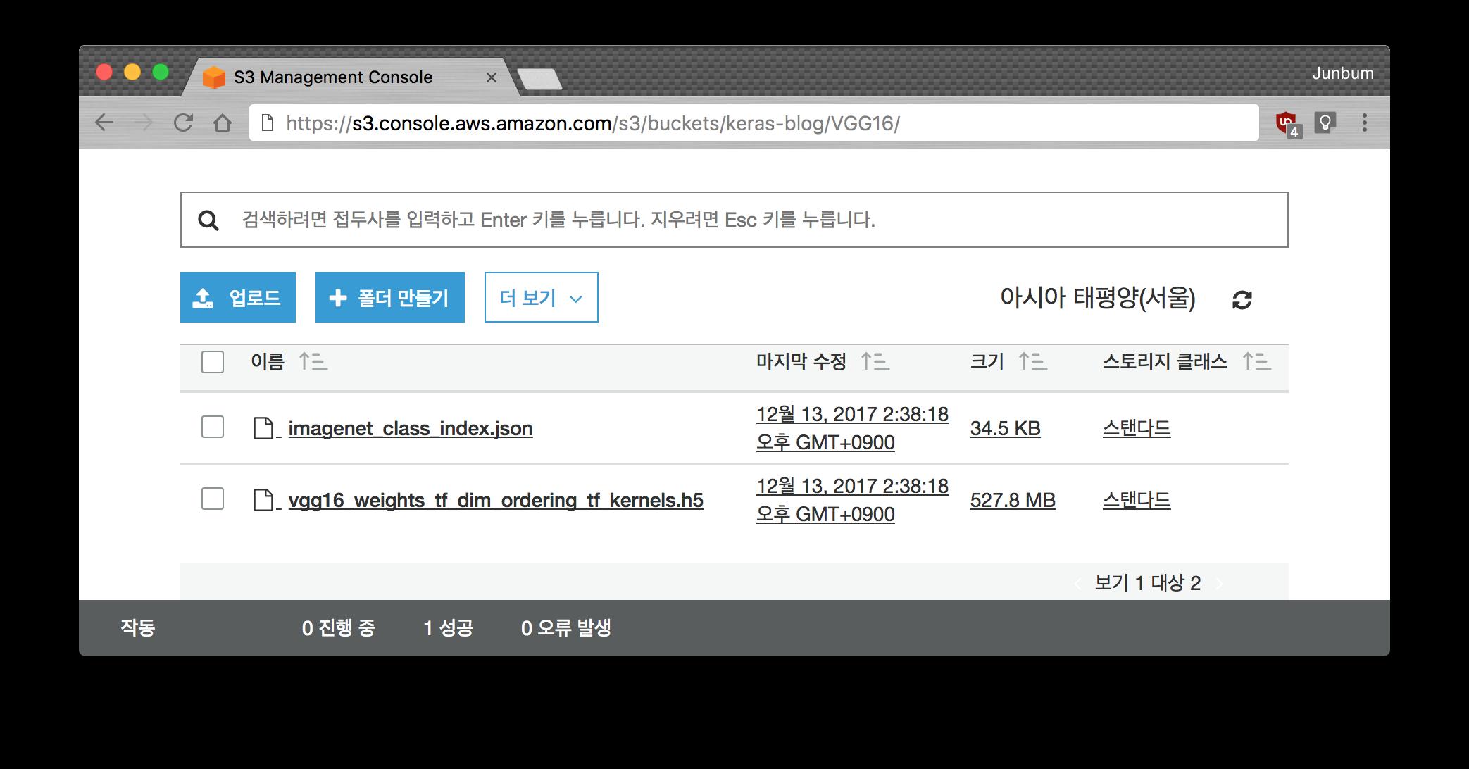 keras-blog 버킷에 올린 모델 파일